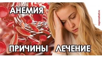 Анемия - лечение у детей и взрослых
