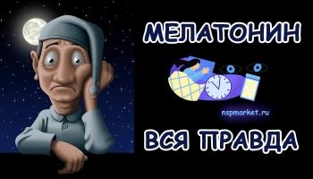 Как уснуть без таблеток мелатонина. Улучшаем качество сна