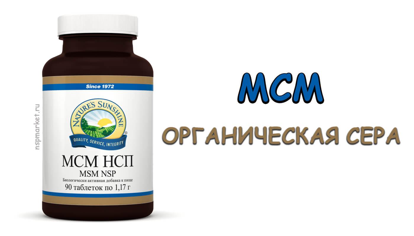 Органическая сера (msm) - мсм нсп. Критически важный макроэлимент