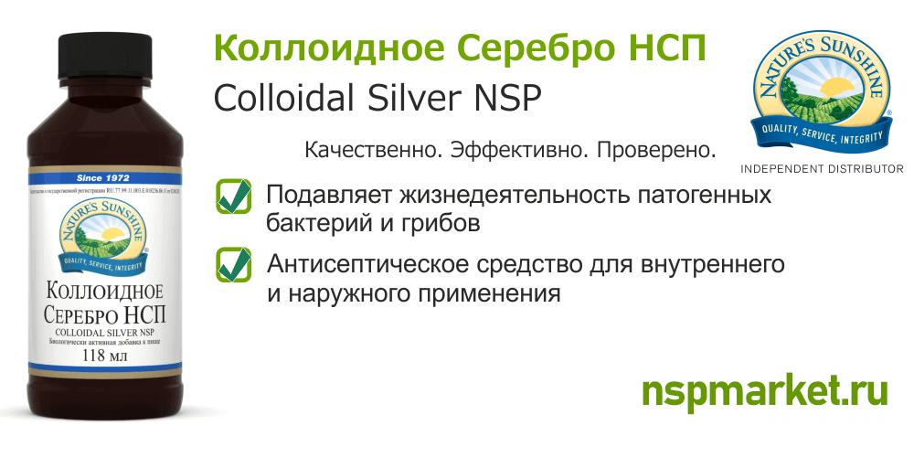 Серебро НСП