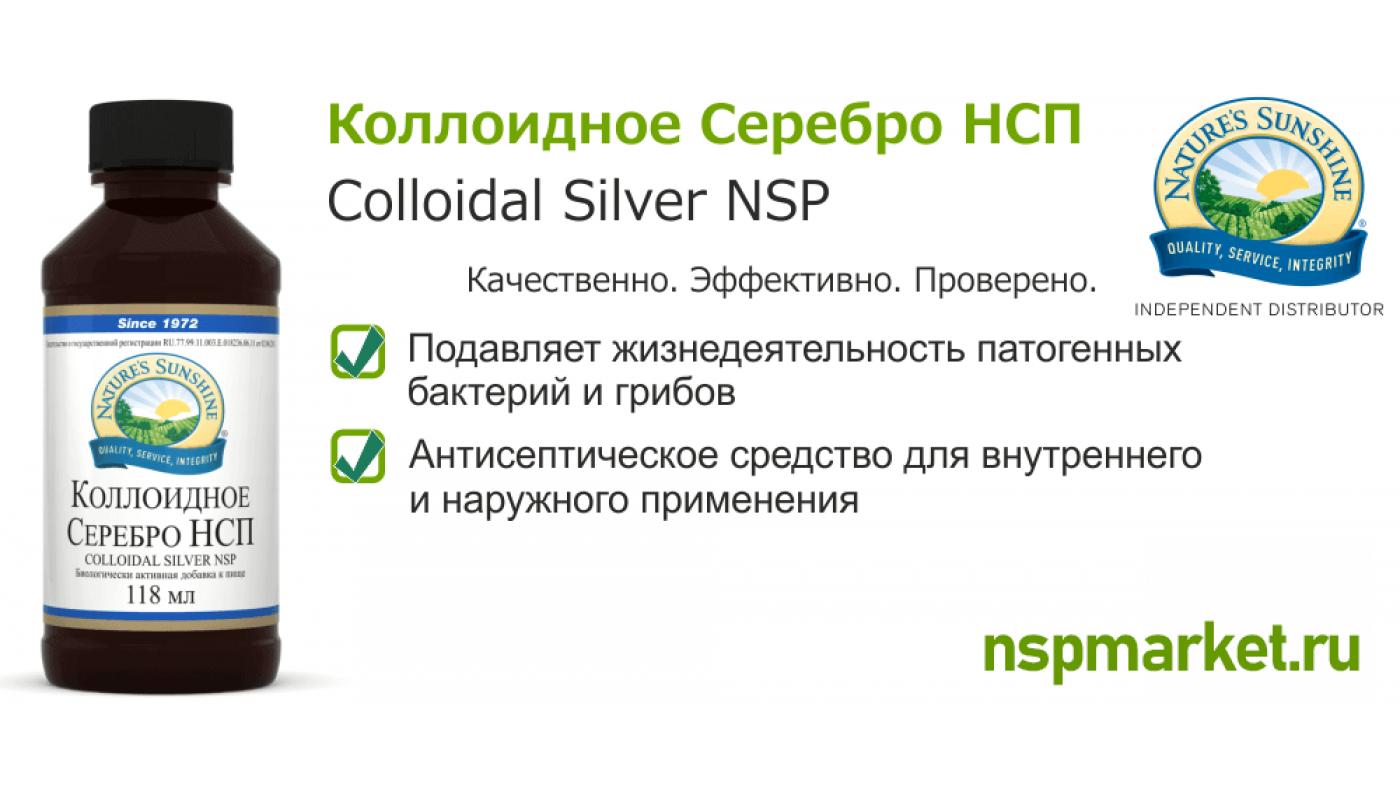 Коллоидное серебро НСП
